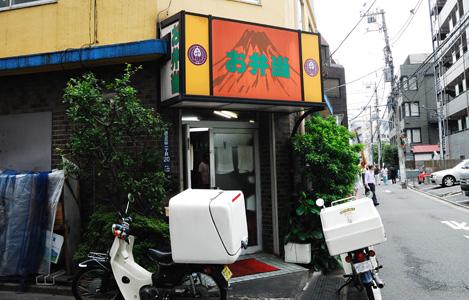 味を届ける宅配弁当専門店 ふじ
