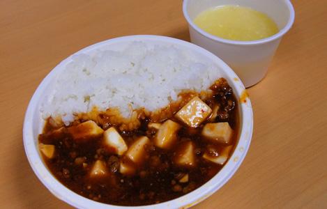 マーボー丼 500円