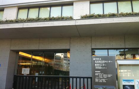 五反田文化センター