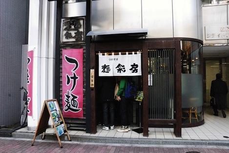 つけそば 麺彩房 五反田店