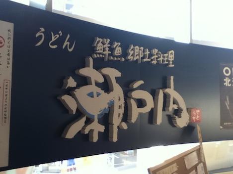 鮮魚・瀬戸内郷土料理「瀬戸内」