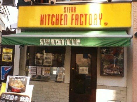 ステーキハウス キッチンファクトリー
