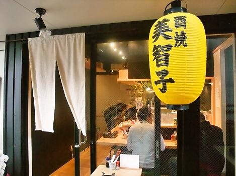 親子丼がとても美味しい「酉焼 美智子」