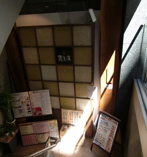 蕎麦庫の入り口。ちょっと急な階段。