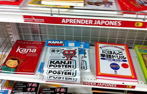 日本語勉強の用のテキスト